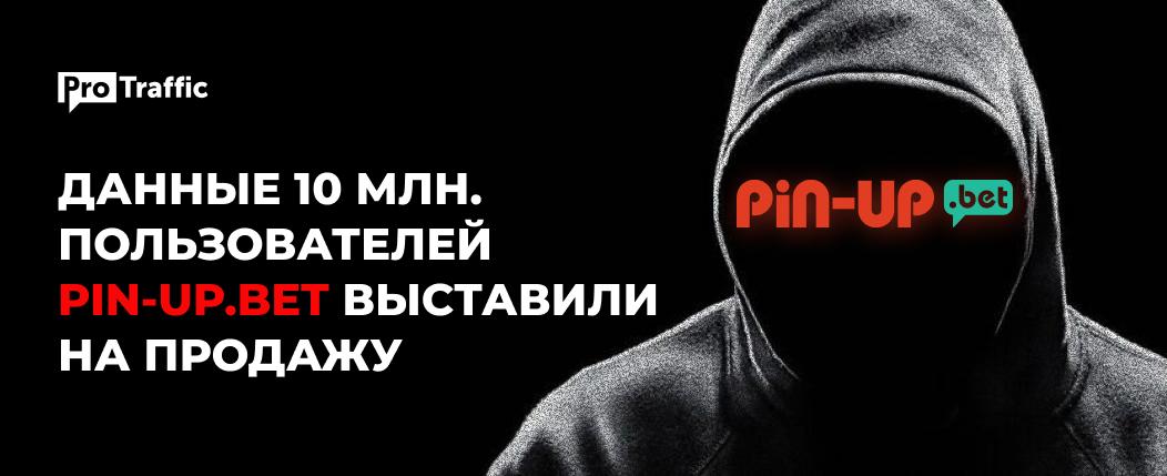 Данные 10 млн. пользователей Pin-Up.bet выставили на продажу