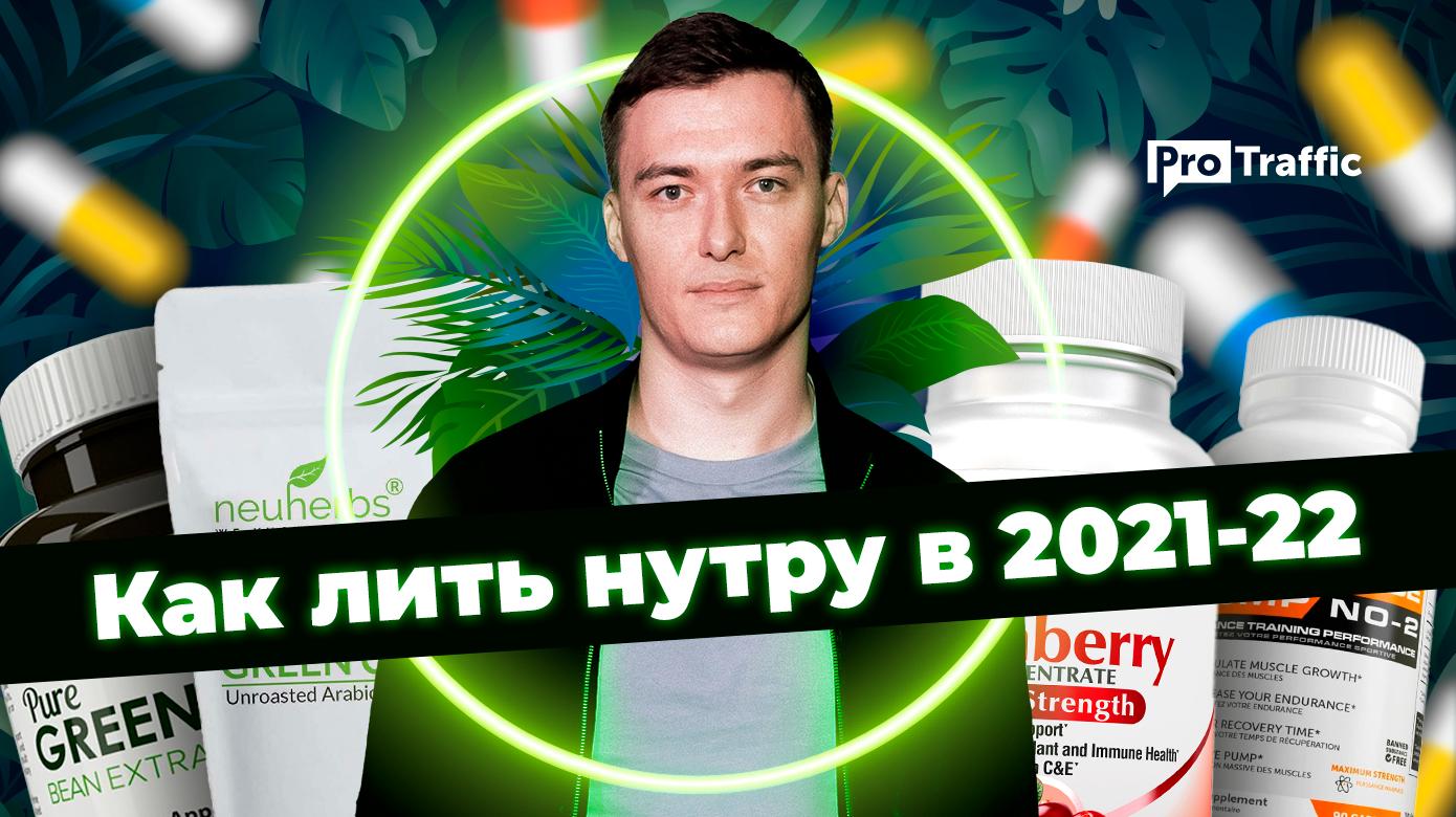 $100к+ revenue на нутре с Facebook: интервью с Тимуром Шариповым